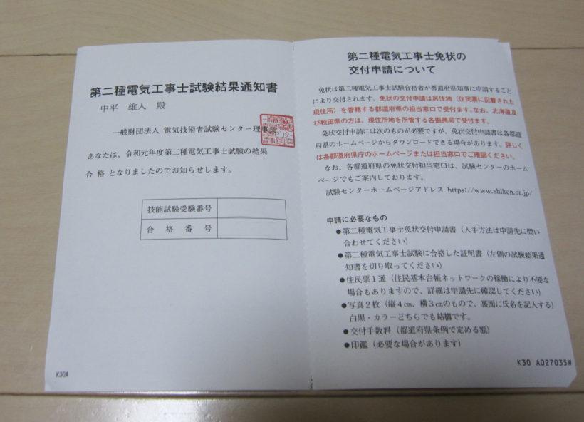 吹田 エクステリア・ガーデン114